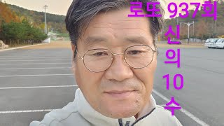 로또 937회 3차 예상번호 ( 신의 10수 ) 분석 …
