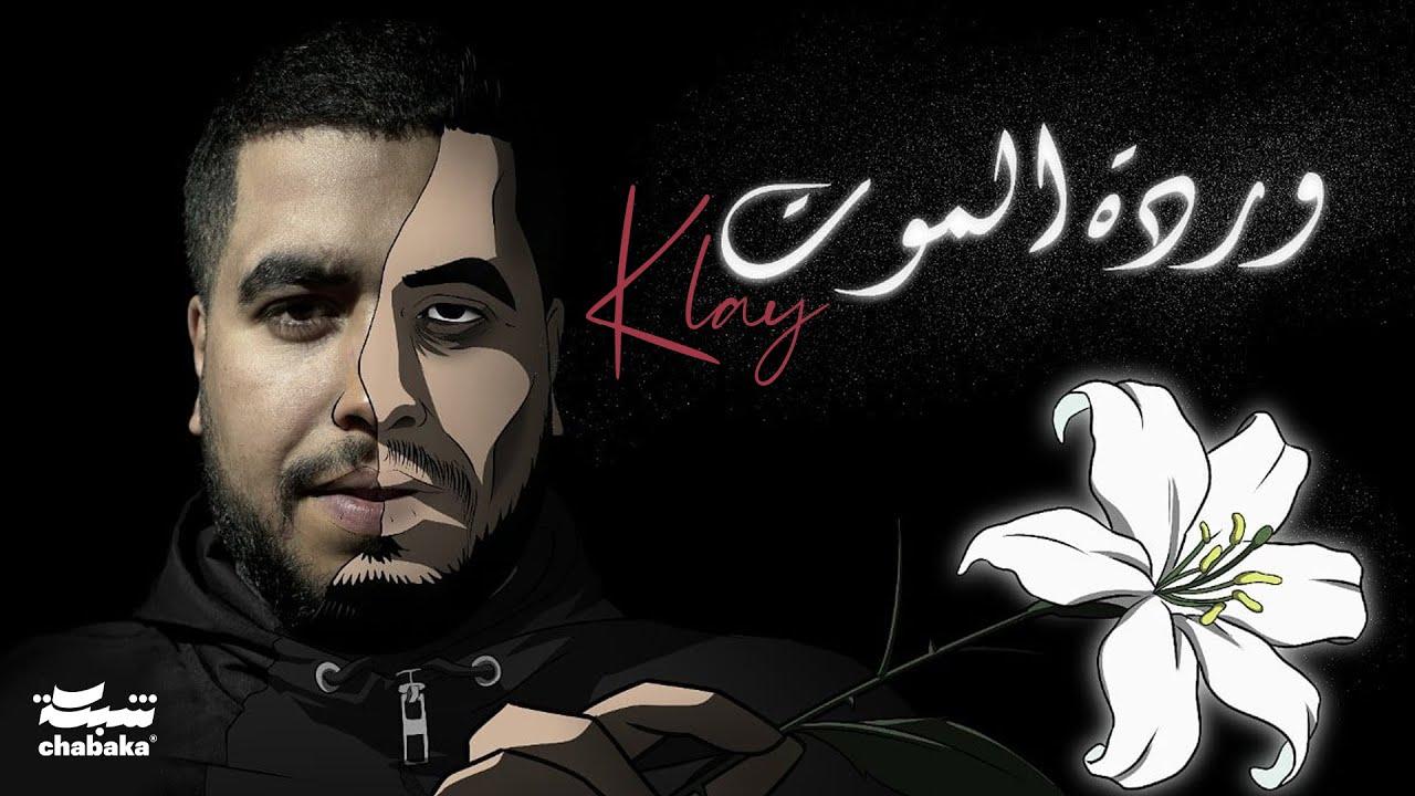 Klay - Wardet Lmout | وردة الموت (Clip Officiel)