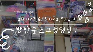 ✨방탄 굿즈 20.0/3.6/3.0/2.9/2.0 제작…