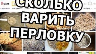 Сколько варить перловку. Сколько она варится!(МОЙ САЙТ: http://ot-ivana.ru/ ☆ Полезное видео: ..., 2015-12-26T09:08:39.000Z)