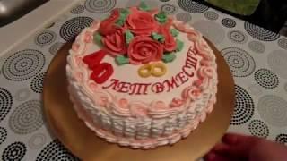 Торт на Рубиновую Свадьбу .40 лет.Украшение торта кремом и мастикой