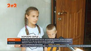 Владимир Зеленский наградил 12-летнюю Татьяну Тулайдан из Закарпатья за спасение детей