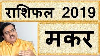 Makar Rashifal 2019 | मकर राशिफल 2019 | Capricorn Horoscope 2019