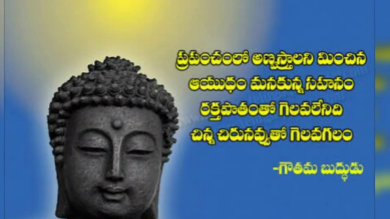 Gautama Buddha Quotes In Telugu Youtube