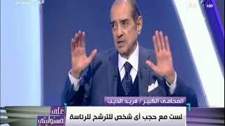 على مسئوليتي - الديب يصدم أحمد موسى « الدكتور محمد مرسي كان رئيسا للجمهورية »