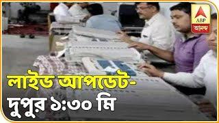 ভোট গণনা লাইভ আপডেট - দুপুর ১টা ৩০ মিনিট | ABP Ananda