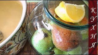 КОМПОТ  ИЗ ГРУШ  С  ЛИМОНОМ  /  ЗАГОТОВКИ  НА  ЗИМУ /   Pear Compote with Lemon / Billets for Winter