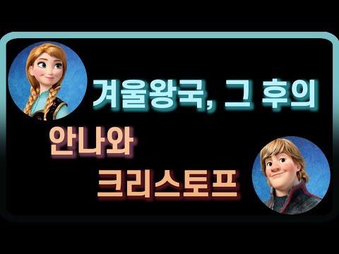 [홍쇼 더빙]겨울왕국, 그 후의 안나와 크리스토프 편 (성우 박지윤, 성우 장민혁 더빙)