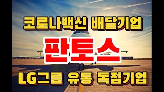 판토스 코로나백신 배달기업!! LG그룹 유통 독점기업!…