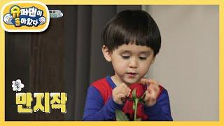 윌벤져스네 찾아온 행운이 누나 [슈퍼맨이 돌아왔다/The Return of Superman] | KBS 21…