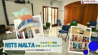 語学学校NSTSマルタをご紹介/NSTS Malta tour