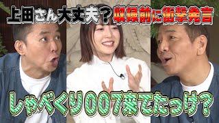 【太田上田#279YouTube限定未公開】じつは上田さんが収録前にとんでもない事を言っていました