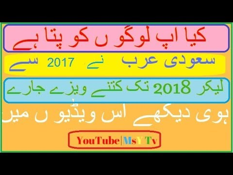 Saudi Arabia News Today | About Visa | MsY Tv | on Urdu | Hindi