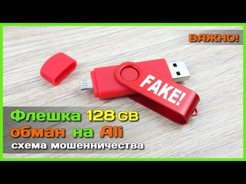 📦 Флешка 128GB за копейки или ОБМАН на АлиЭкспресс