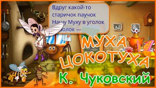 Стих - Муха Цокотуха - Мультик для детей смотреть онлайн. Озвучка - лисёнок Бибуша
