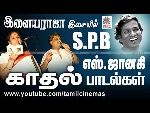 இளையராஜா SPB S.ஜானகி  காதல் பாடல்கள் Ilaiyaraja SPB Janaki Love Songs