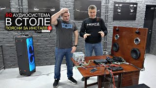 USSR Authentic Table with AUDIO SYSTEM! Install Showdown @3. Dima vs. Tchernoff Audio