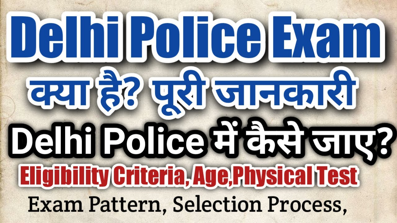 What is Delhi Police Exam | Join Delhi Police | Eligibility Criteria, Age, Physical Full Information