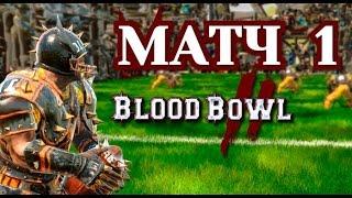 Прохождение Blood Bowl 2 - Матч 1