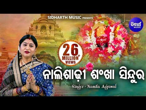 NAALI SHADHI SHANKHAA ନାଲି ଶାଢୀ ଶଂଖା || Namita Agrawal || SARTHAK MUSIC