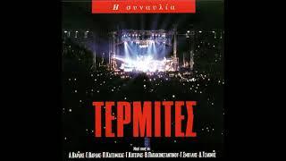 Download lagu Ένας Τούρκος στο Παρίσι | Τερμίτες  Λαυρέντης  Διονύσης  live Official Lyric Video 1998