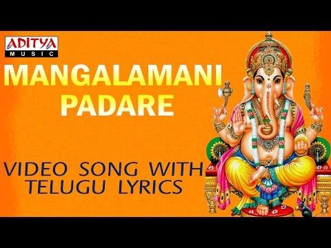 Mangalamani Padare - Sampradaya Mangala Harathulu | Video Song with Telugu Lyrics