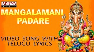 Mangalamani Padare - Sampradaya Mangala Harathulu | Video Song with Telugu Lyrics