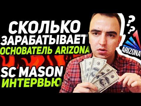 СКОЛЬКО ЗАРАБАТЫВАЕТ ОСНОВАТЕЛЬ ARIZONA RP? | SC MASON