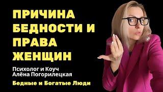 Причины бедности у выходцев из СССР и права женщин Алёна Погорилецкая