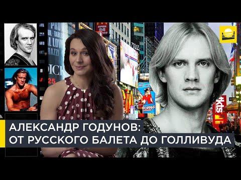 Александр Годунов: трагичная судьба русского танцовщика  | Наши биографии за рубежом | 12+