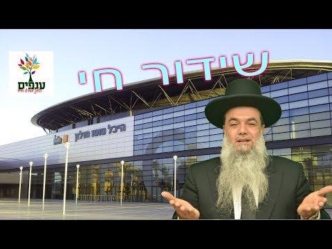 משואה לישועה - הרב יגאל כהן HD - מהיכל הספורט בחולון