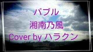 ハラクンより 湘南乃風さんで 「バブル」 弾いてみました.