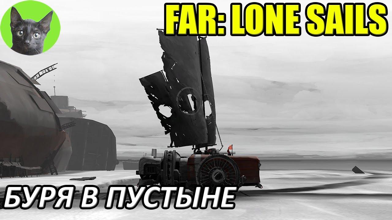 Уютное прохождение игры - FAR: Lone Sails #2 - Буря в пустыне