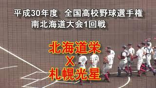 【高校野球】平成30年度 南北海道大会準々決勝 北海道栄 X 札幌光星