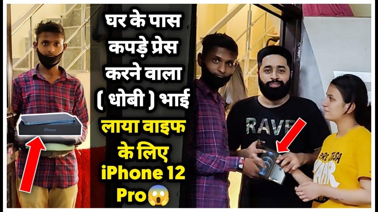 कपड़े प्रेस करने वाले ने दिया मेरी वाइफ को I Phone 12 Pro 😢 इतना प्यार | Sunny Arya | Tehelka Prank