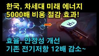 한국, 차세대 미래 에너지 5000배 비용 절감 효과!…