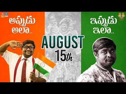 Independence Day Celebrations || Then & Now || Bumchick Babloo