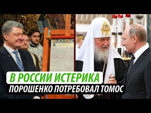 В России истерика. Порошенко потребовал томос