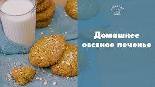 Как сделать овсяное печенье  [sweet & flour]