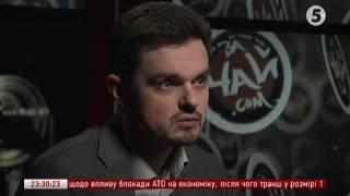 Дмитро Золотухін //  За Чай com    21 03 2017