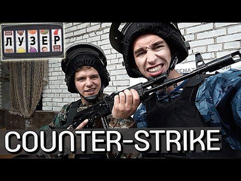 Лузер - Counter-Strike 1.6