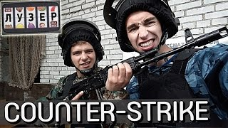 Лузер - Counter-Strike 1.6