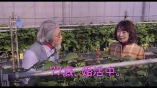 11月公開! 公式サイト: http://sansan-eiga.com 鶴本たゑ、77歳。 介...