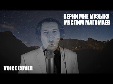 Voice Cover - Муслим Магомаев - Верни Мне Музыку