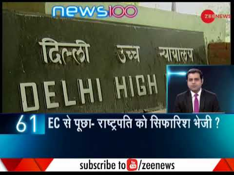 News 100: 20 AAP MLA disqualified by EC