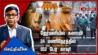 Seithi Veech 16-12-2020 IBC Tamil Tv