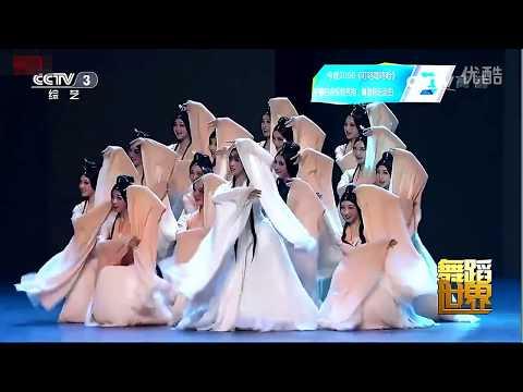 洛水佼人 Beijing Dance Academy