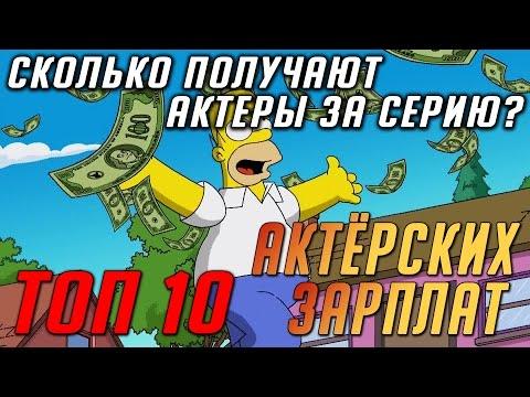 Топ - 10 Самых богатых актеров кино-сериала / Сколько зарабатывает актер?