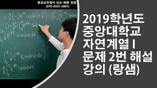 2019학년도 중앙대학교 수시모집 논술 전형 자연계열 …