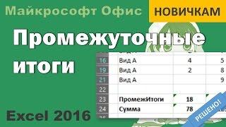 Промежуточные итоги в Excel 2016